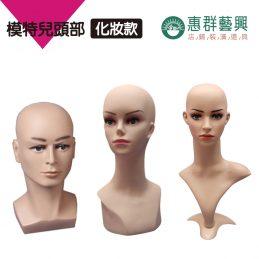 模特兒頭部-化妝款