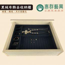 黑絨布飾品收納櫃
