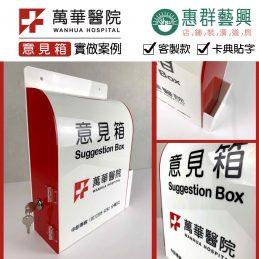 萬華醫院-意見箱1