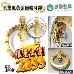 工業風黃金齒輪時鐘