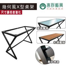 幾何風X型桌架
