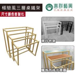 極簡風三層桌鐵架