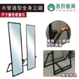 水管造型全身立鏡