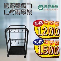 烤漆傘架+300