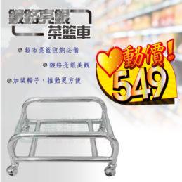 鍍鉻亮銀菜籃車