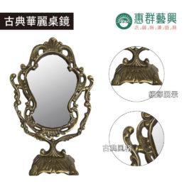 古典華麗桌鏡