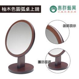 柚木色圓弧桌上鏡