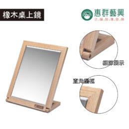 橡木桌上鏡