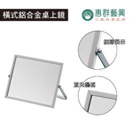 橫式鋁合金桌上鏡