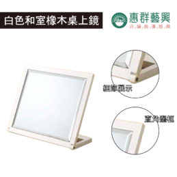 白色和室橡木桌上鏡