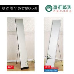 簡約全身立鏡系列-1
