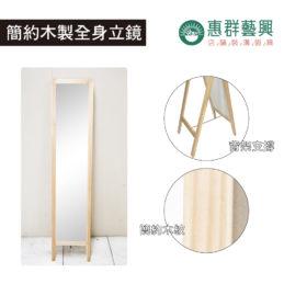 簡約木製全身立鏡