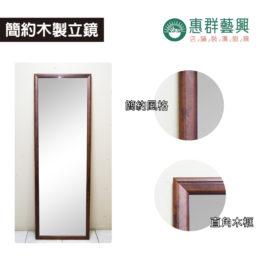 簡約木製立鏡