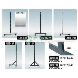 網框2-腳架系列