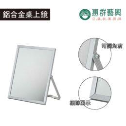 鋁合金桌上鏡