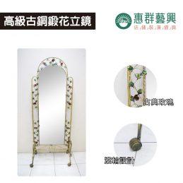高級古銅鍛花立鏡