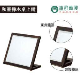 黑色和室橡木桌上鏡