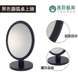 黑色圓弧桌上鏡