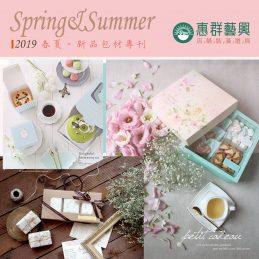 2019春夏新品專刊