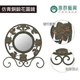 仿青銅鍛花圓鏡