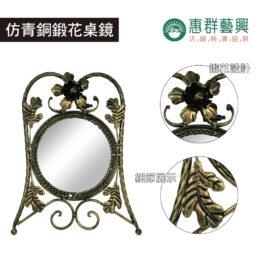 仿青銅鍛花桌鏡