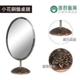 小花銅盤桌鏡