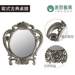 歐式古典桌鏡