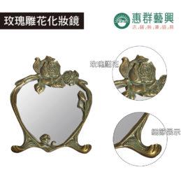 玫瑰雕花化妝鏡