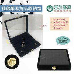 精緻翻蓋飾品收納盒(4x3格)