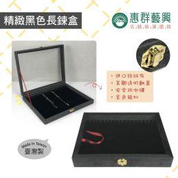 精緻黑色長鍊盒(18勾)-P1