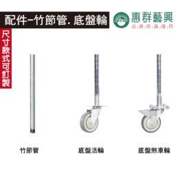 配件-竹節管.底盤輪