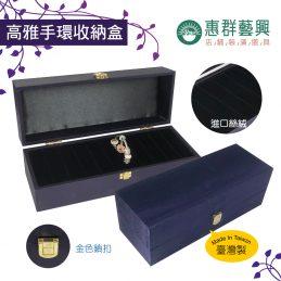 高雅手環收納盒-