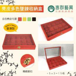 麂皮多色墜鍊收納盒(5x3格)-P1-