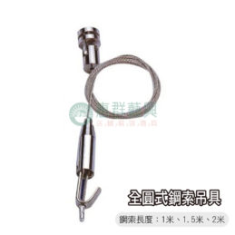全圓式鋼索吊具