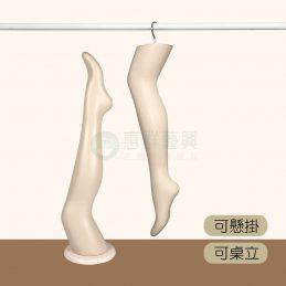 兩用式模特兒腿腳部