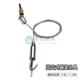 固定式鋼索吊具