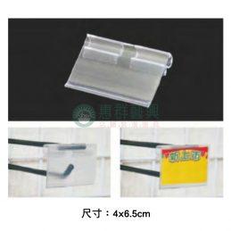 文件-23-B-PVC透明T型雙掛鉤標價卡