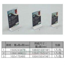 文件11-A01-Y型展示架(菜單架)