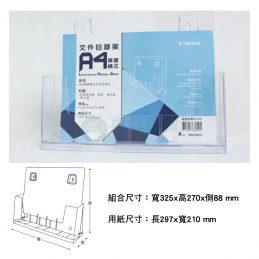 文件14-B01-A4單層橫式文件目錄架