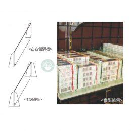 文件22-A-壓克力隔板