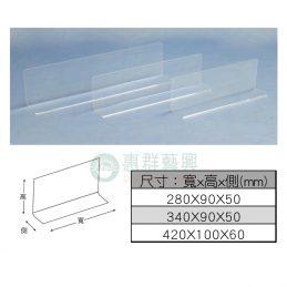 文件22-C-壓克力L型隔板