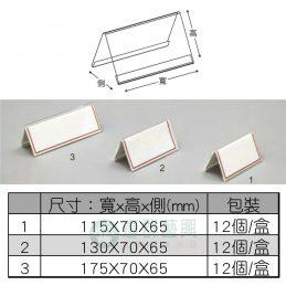文件4-B-壓克力三角立排B02