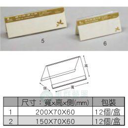 文件4-C-三角立排B03
