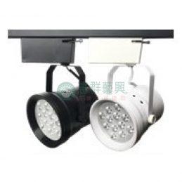 軌道燈J06-12W一般款