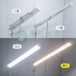 長管LED燈(二管.三管)