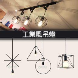 190716-工業風吊燈FB