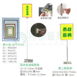 落地型海報框架.桌上型框架