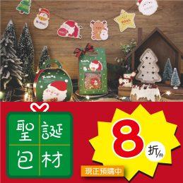 2019聖誕包材-商品封面